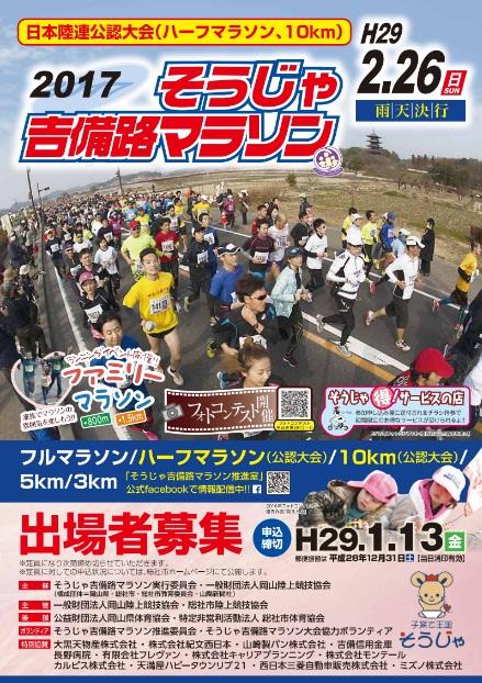 総社 市 マラソン